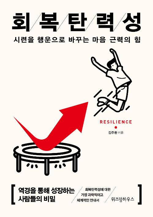 회복탄력성.jpg