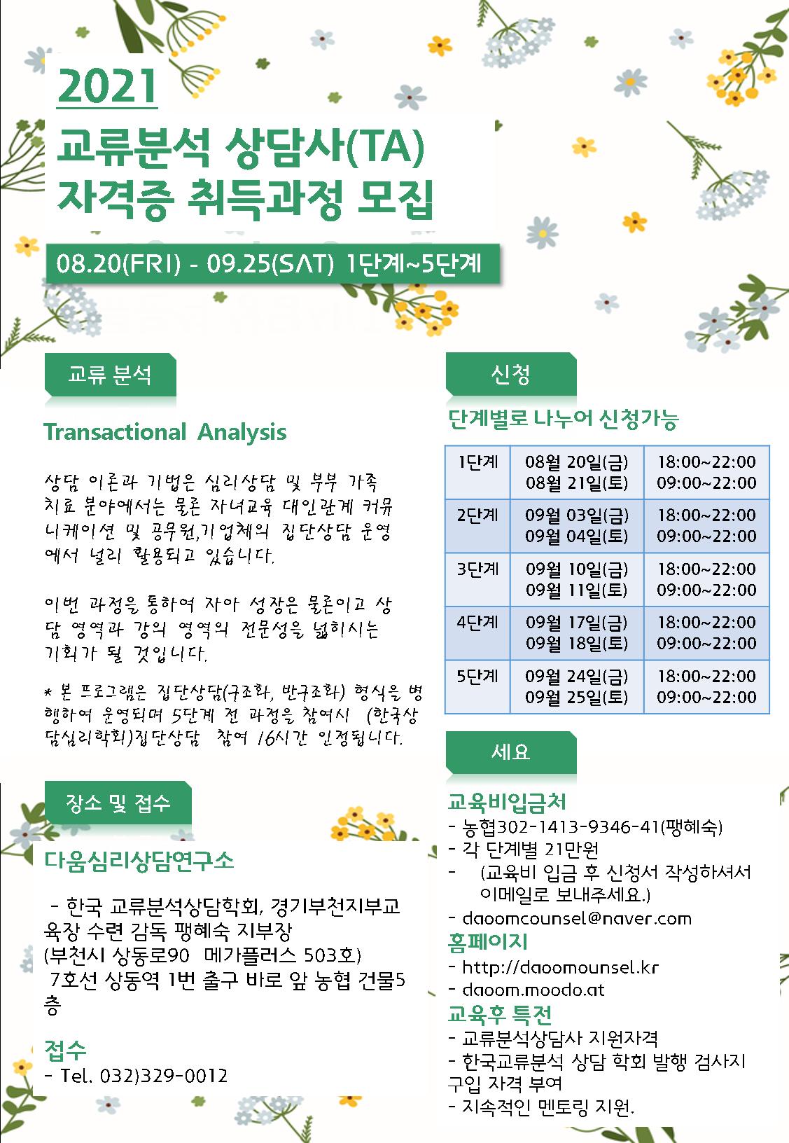 2021_하반기_TA상담사교육과정.png