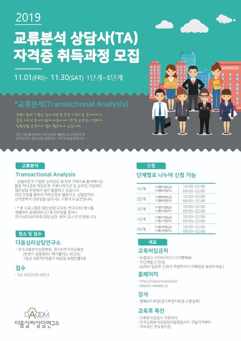2019_하반기_TA상담사교육과정.png