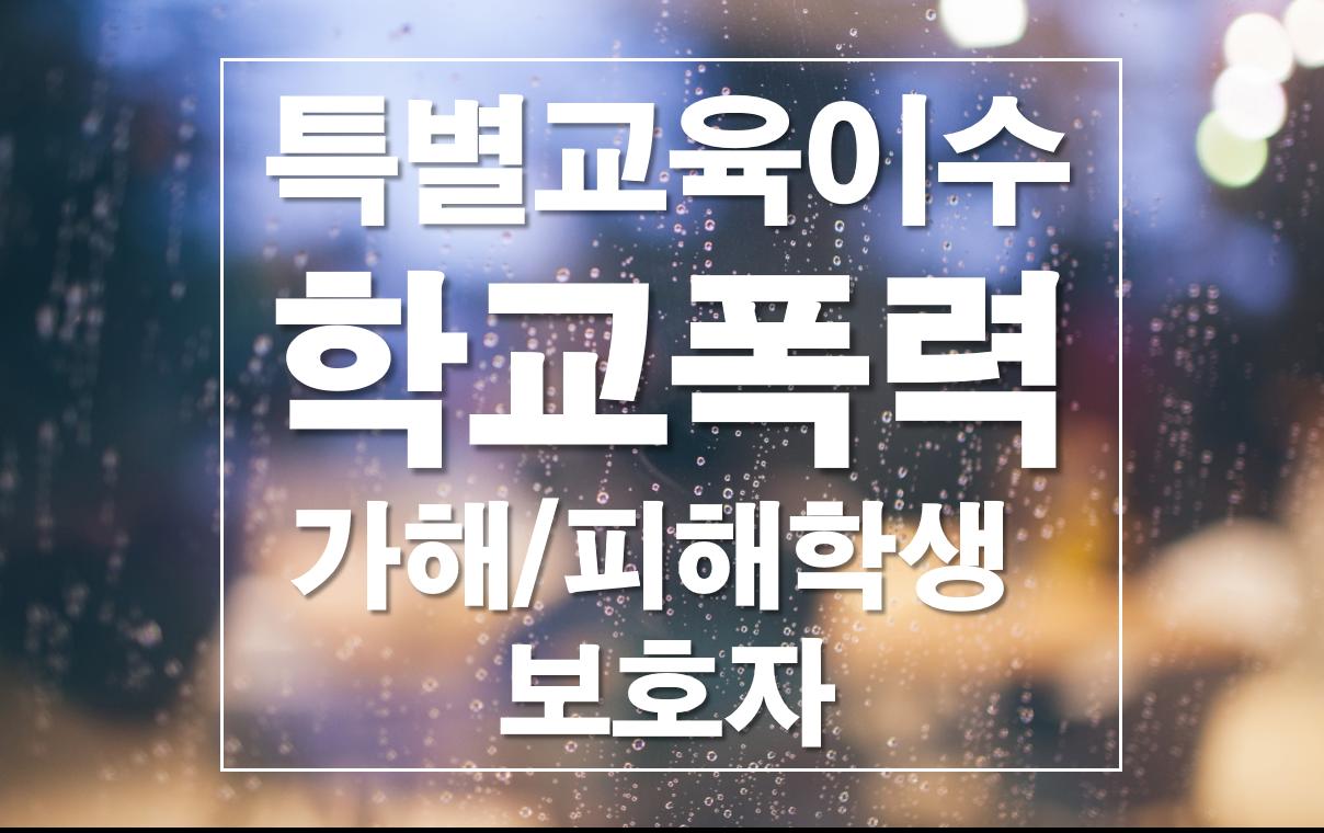 부천교육지원청_특별교육.png