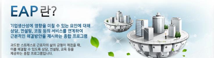 한국EAP협회_소개.png